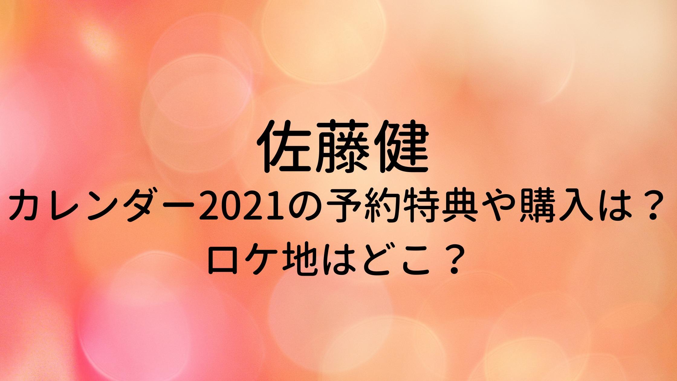 ファン クラブ 佐藤健 佐藤健のシュガーsugar会員制料金はどうなる?co