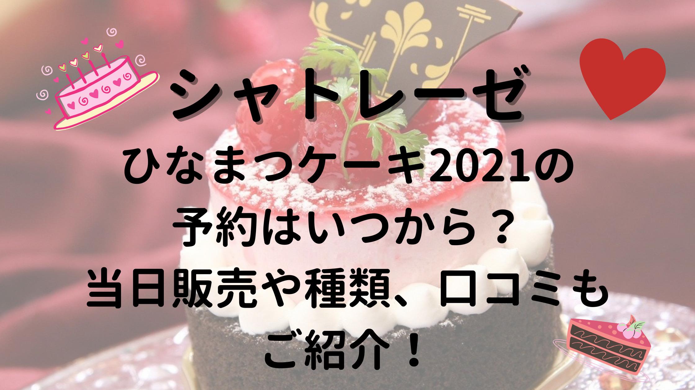 ひな祭り ケーキ 2021