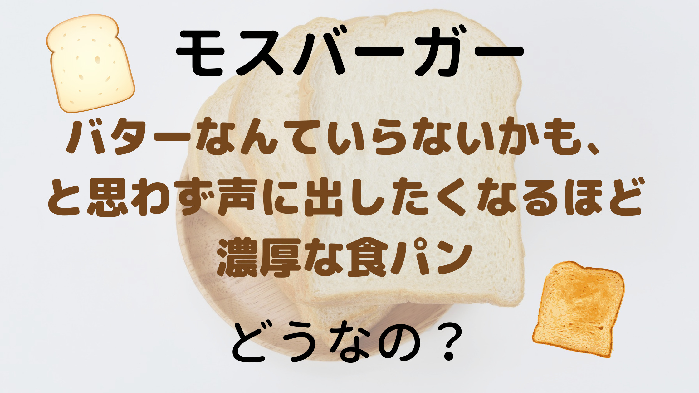 モスバーガー 食パン 販売 店 モスバーガーから濃厚食パン!広島での販売店舗一覧、予約の仕方や口...