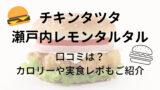 食パン 販売 店舗 モスバーガー
