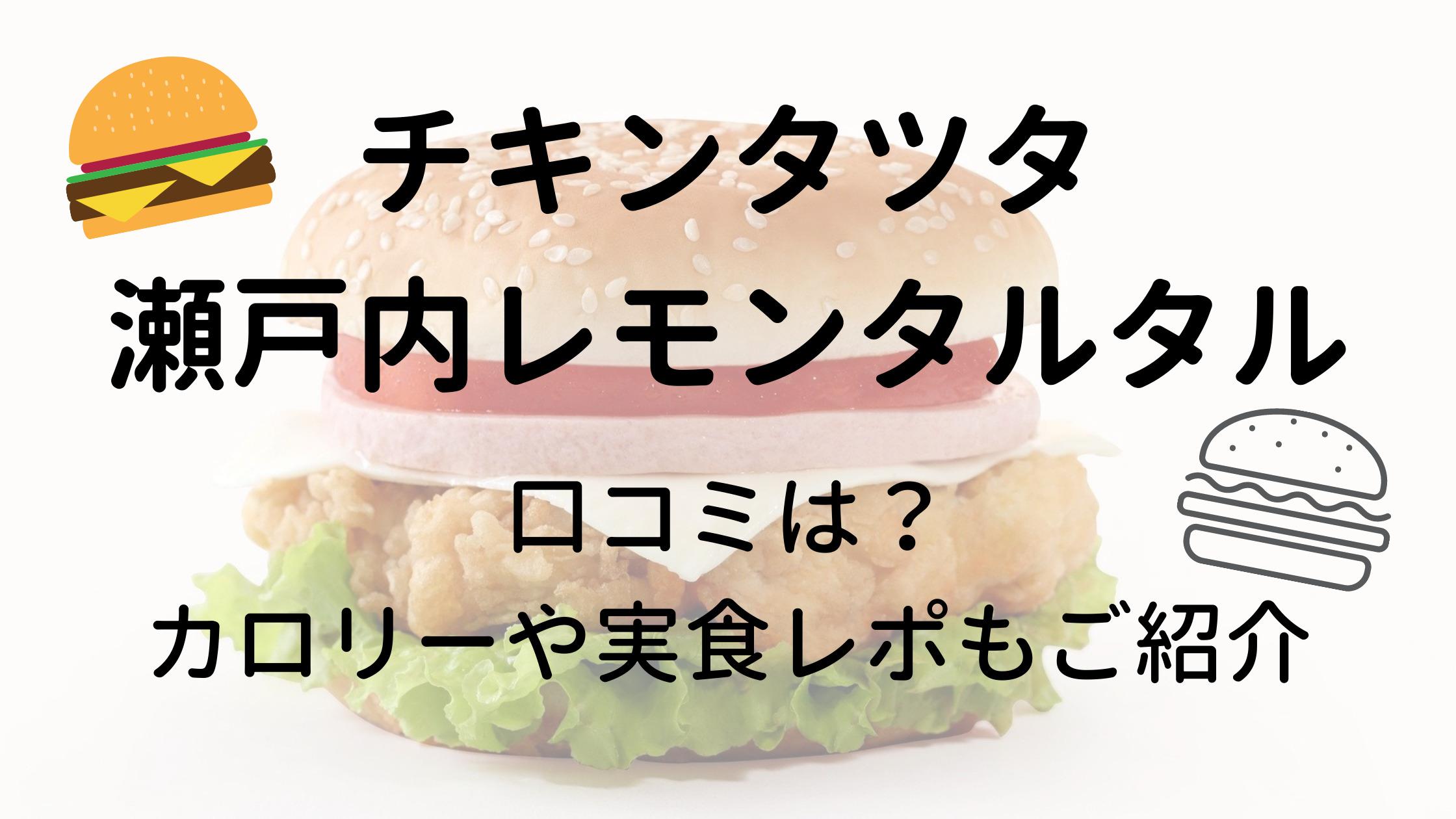 タルタル 瀬戸内 レモン マクドナルドの新商品!チキンタツタ瀬戸内レモンタルタルを食べてみた【感想・口コミは?】