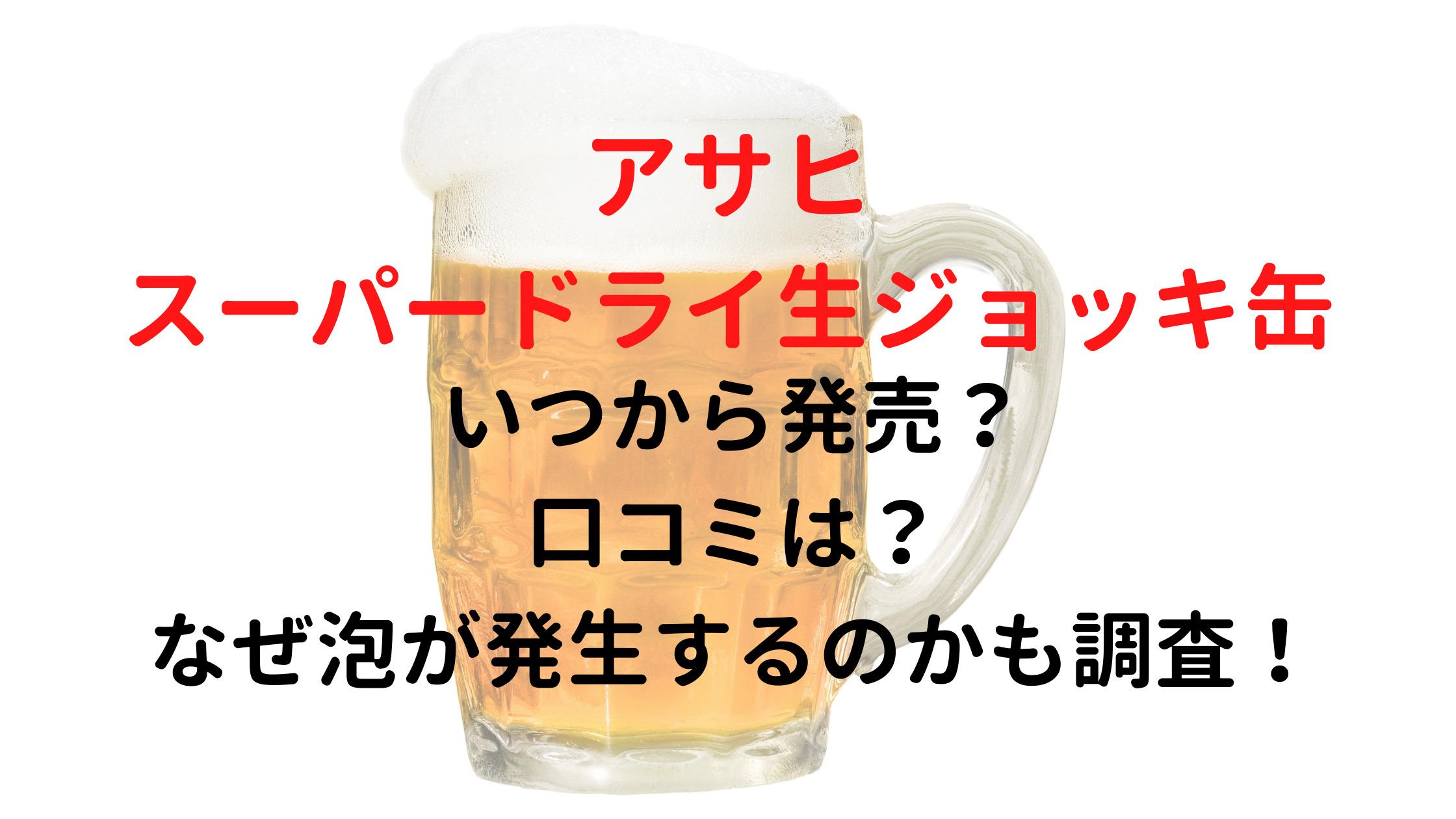スーパードライ生ジョッキ缶の画像