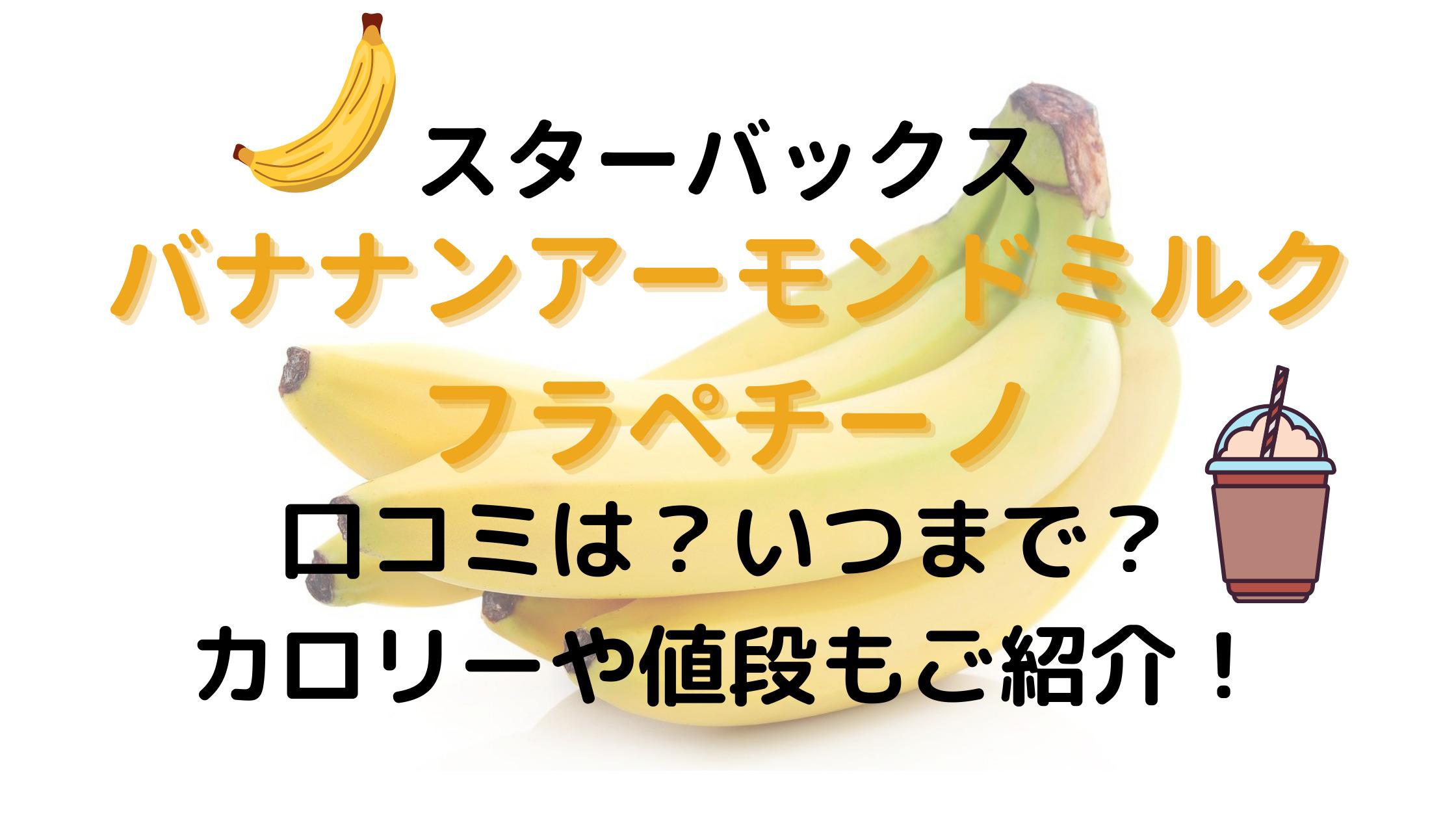 バナナンアーモンドミルクフラペチーノの画像