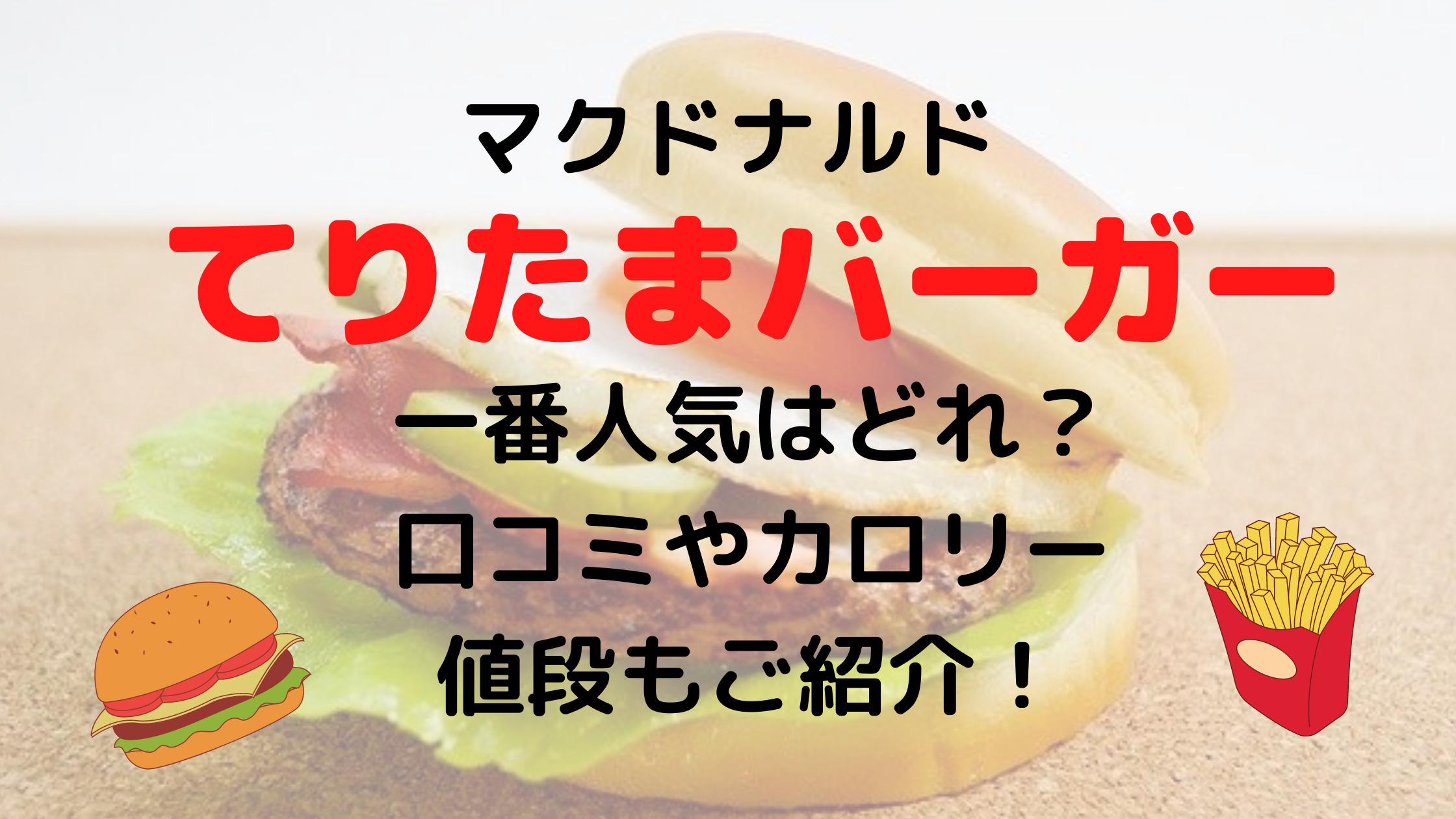 てりたまバーガーの一番人気の画像