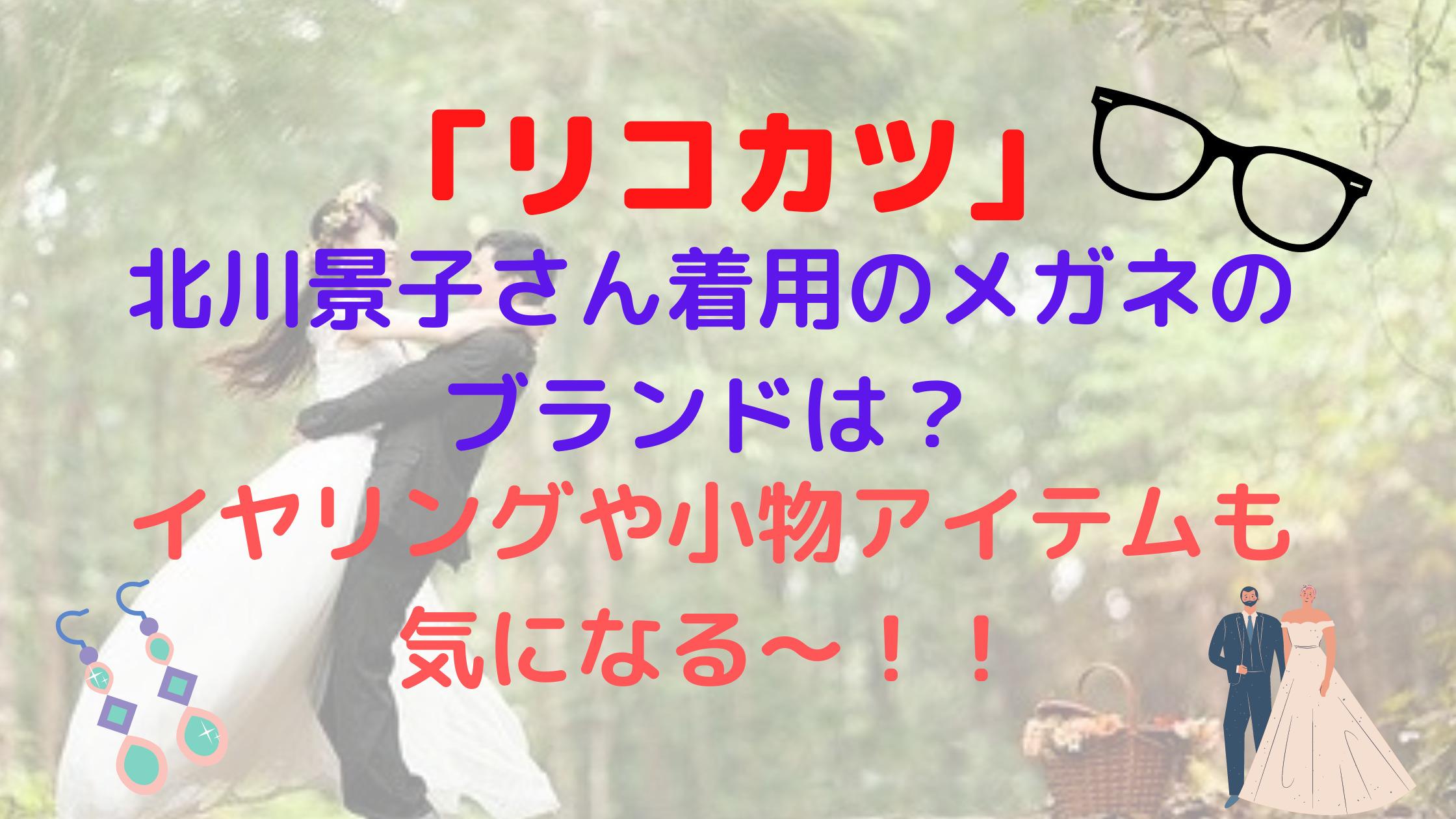 リコカツ北川景子さん着用のメガネ画像